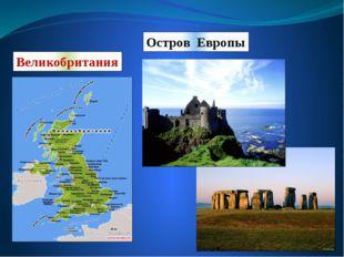 Остров Европы Великобритания