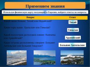 Применяем знания Используя физическую карту полушарий и Евразии, найдите отве