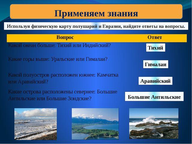 Применяем знания Используя физическую карту полушарий и Евразии, найдите отве...