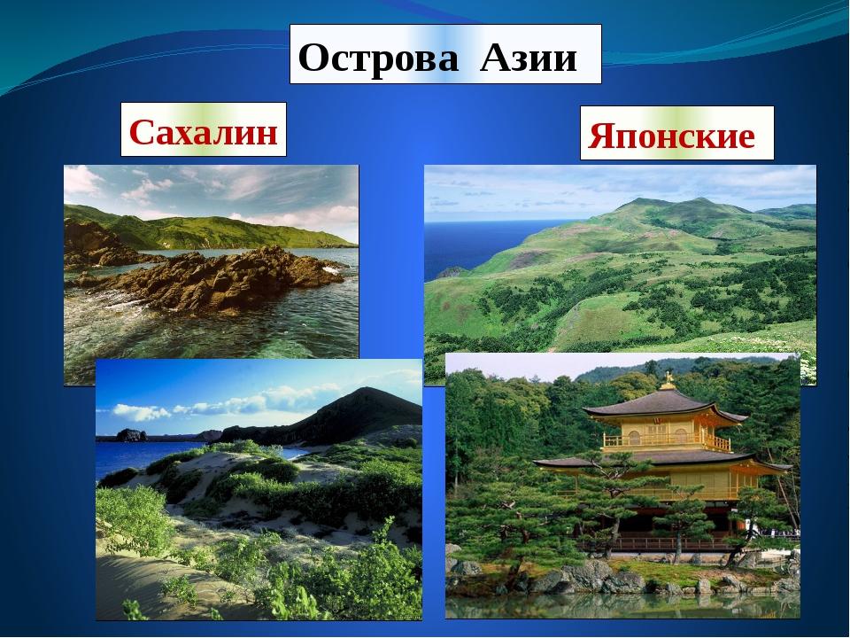 Острова Азии Сахалин Японские