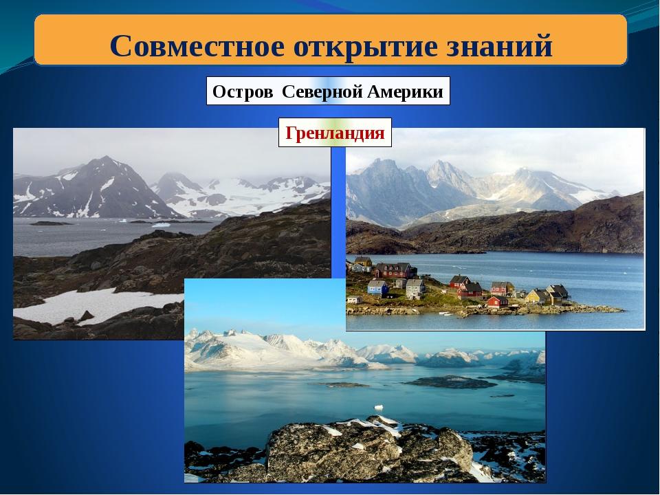 Совместное открытие знаний Остров Северной Америки Гренландия