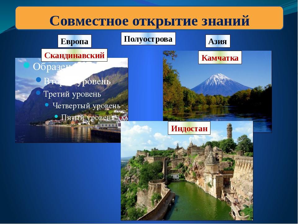 Совместное открытие знаний Полуострова Азия Европа Скандинавский Камчатка Инд...