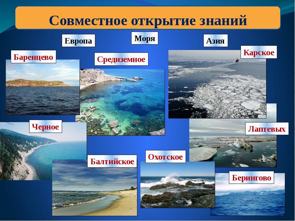 Моря Совместное открытие знаний Европа Баренцево Средиземное Азия Черное Карс...