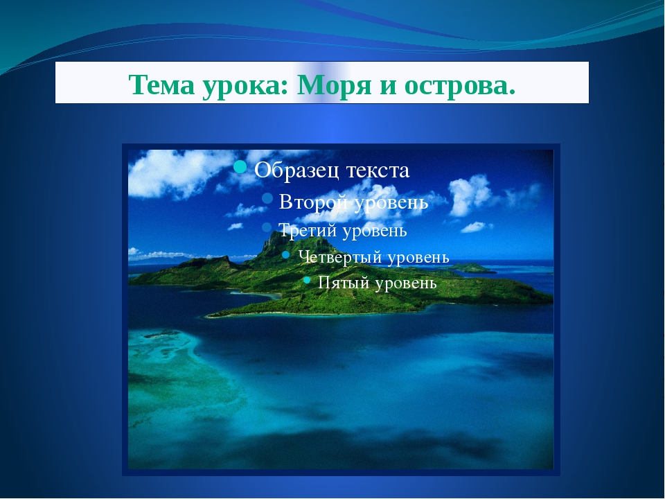 Тема урока: Моря и острова.