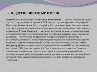 …и другие звездные имена Нашими земляками являются Евгений Жалковский — докто