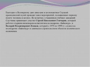 Ежегодно к Всемирному дню авиации и космонавтики Слуцкий краеведческий музей