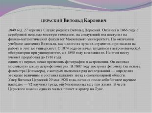 ЦЕРАСКИЙ Витольд Карлович 1849 год. 27 апреля в Слуцке родился Витольд Цераск