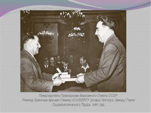 Председатель Президиума Верховного Совета СССР Леонид Брежнев вручает Семену