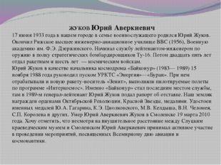 ЖУКОВ Юрий Аверкиевич 17 июня 1933 года в нашем городе в семье военнослужащег