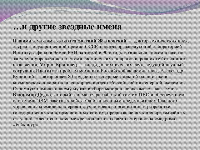…и другие звездные имена Нашими земляками являются Евгений Жалковский — докто...