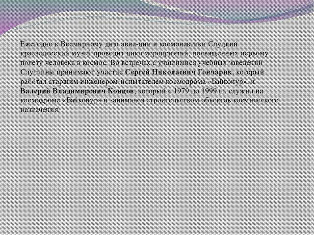 Ежегодно к Всемирному дню авиации и космонавтики Слуцкий краеведческий музей...
