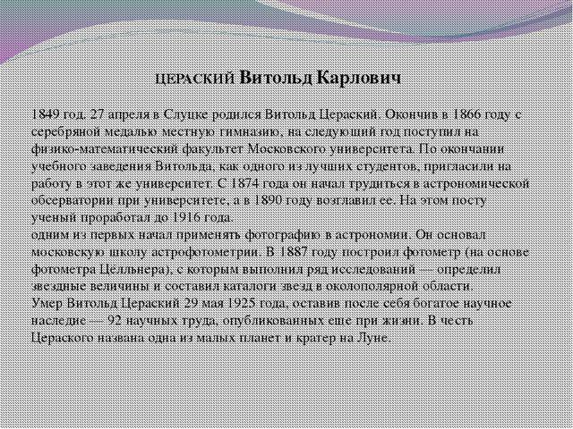 ЦЕРАСКИЙ Витольд Карлович 1849 год. 27 апреля в Слуцке родился Витольд Цераск...