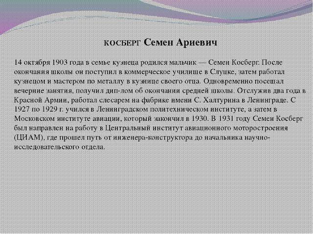 КОСБЕРГ Семен Ариевич 14 октября 1903 года в семье кузнеца родился мальчик —...