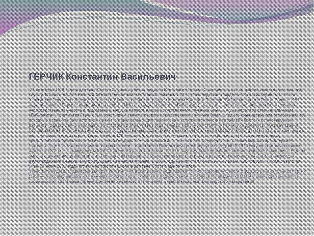 ГЕРЧИК Константин Васильевич 27 сентября 1918 года в деревне Сороги Слуцкого...