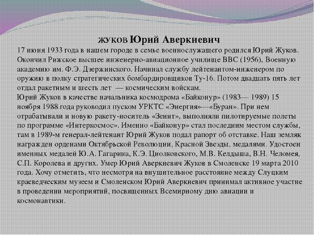 ЖУКОВ Юрий Аверкиевич 17 июня 1933 года в нашем городе в семье военнослужащег...