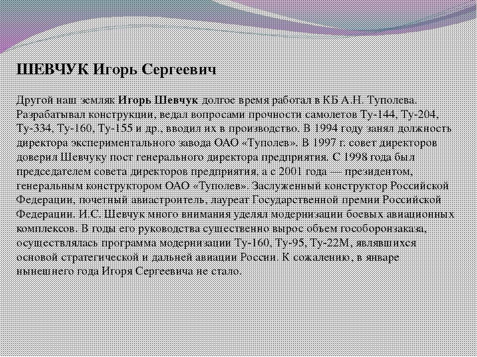 ШЕВЧУК Игорь Сергеевич Другой наш земляк Игорь Шевчук долгое время работал в...