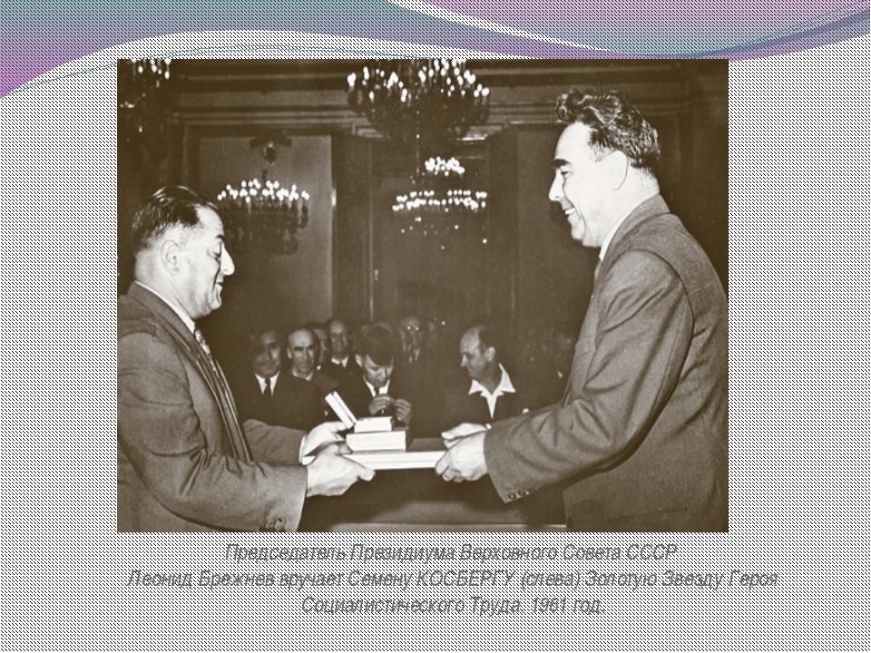 Председатель Президиума Верховного Совета СССР Леонид Брежнев вручает Семену...