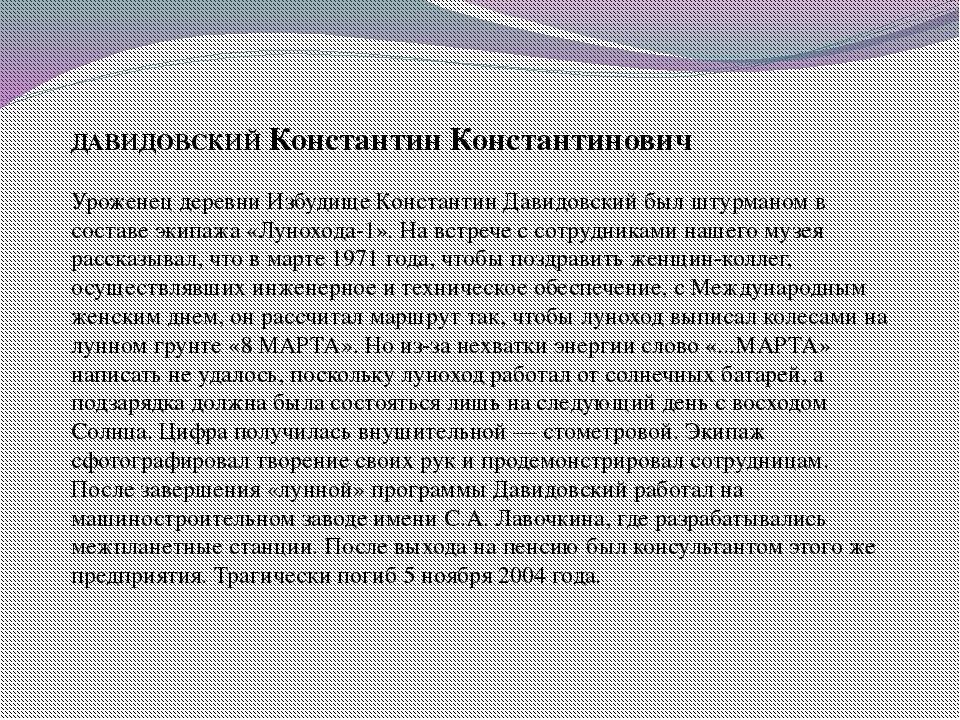 ДАВИДОВСКИЙ Константин Константинович Уроженец деревни Избудище Константин Да...