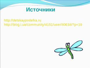 Источники http://detskaypodelka.ru http://blog.i.ua/community/4151/user/80638