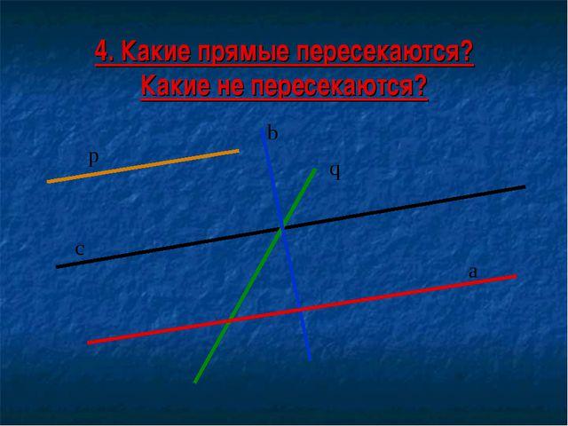 4. Какие прямые пересекаются? Какие не пересекаются? b с q а р