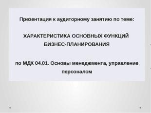 Презентация к аудиторному занятию по теме: ХАРАКТЕРИСТИКАОСНОВНЫХ ФУНКЦИЙ БИ