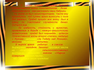 О нашем прадеде Ветеране Великой Отечественной войны Константинове Якове Але