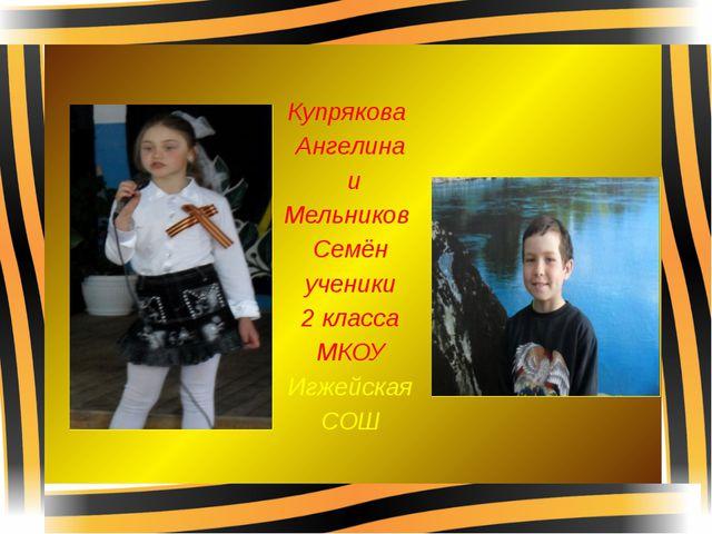 Купрякова Ангелина и Мельников Семён ученики 2 класса МКОУ Игжейская СОШ