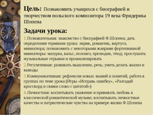 Цель: Познакомить учащихся с биографией и творчеством польского композитора 1