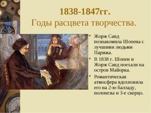 1838-1847гг. Годы расцвета творчества. Жорж Санд познакомила Шопена с лучшими