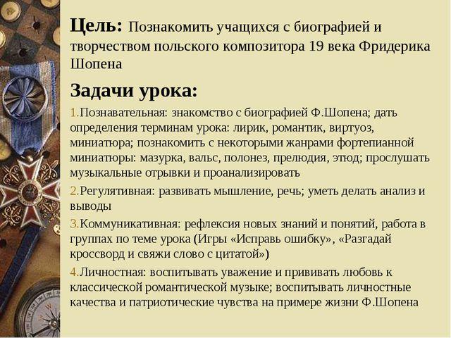 Цель: Познакомить учащихся с биографией и творчеством польского композитора 1...