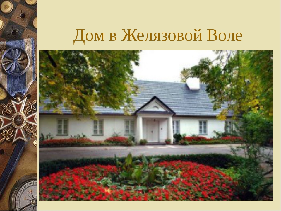 Дом в Желязовой Воле
