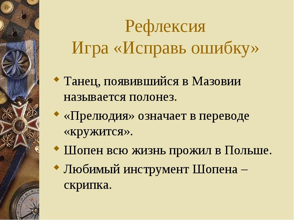 Рефлексия Игра «Исправь ошибку» Танец, появившийся в Мазовии называется полон...