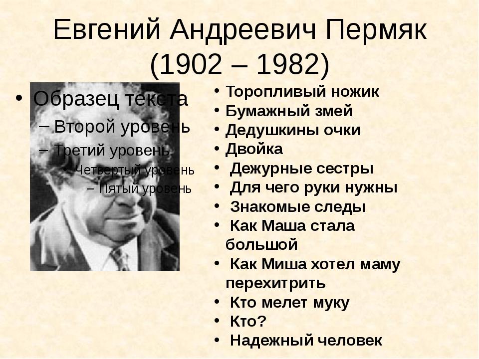 Евгений Андреевич Пермяк (1902 – 1982) Торопливый ножик Бумажный змей Дедушки...