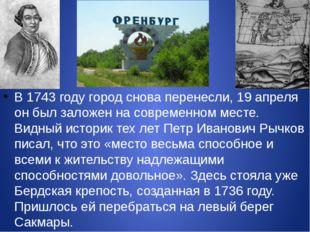 В 1743 году город снова перенесли, 19 апреля он был заложен на современном м