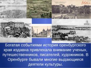 Богатая событиями история оренбургского края издавна привлекала внимание уче