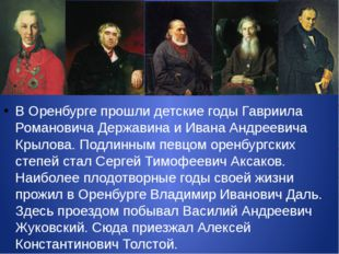 В Оренбурге прошли детские годы Гавриила Романовича Державина и Ивана Андрее