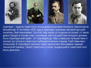 Оренбург - родина известного поэта-революционера Михаила Ларионовича Михайло