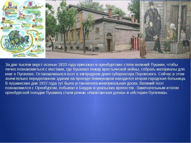 За две тысячи верст осенью 1833 года приезжал в оренбургские степи великий П...