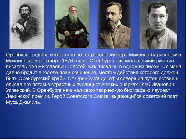 Оренбург - родина известного поэта-революционера Михаила Ларионовича Михайло...