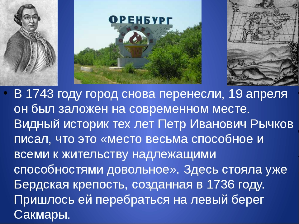 В 1743 году город снова перенесли, 19 апреля он был заложен на современном м...