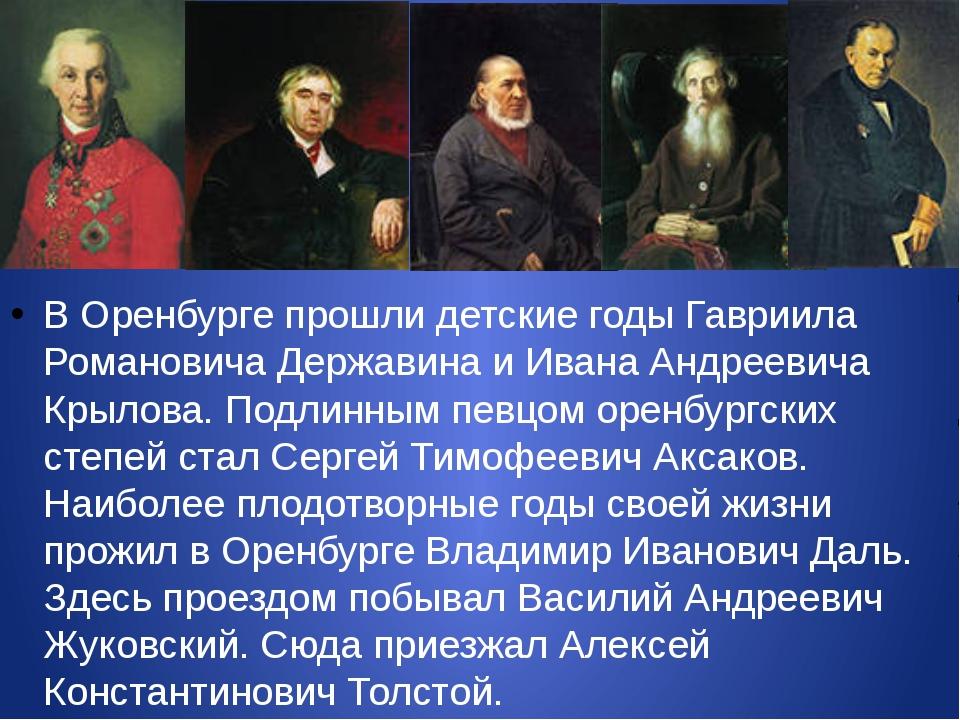 В Оренбурге прошли детские годы Гавриила Романовича Державина и Ивана Андрее...