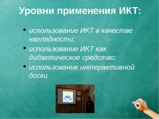 Уровни применения ИКТ: использование ИКТ в качестве наглядности; использовани