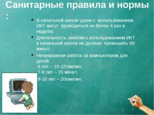 Санитарные правила и нормы : В начальной школе уроки с использованием ИКТ мог