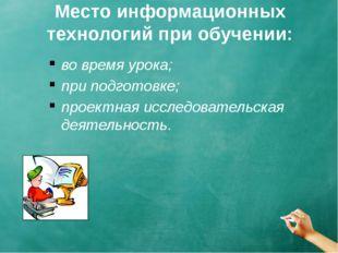 Место информационных технологий при обучении: во время урока; при подготовке;