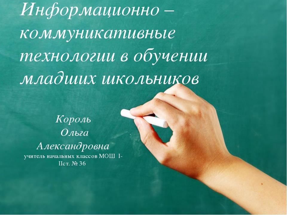 Информационно – коммуникативные технологии в обучении младших школьников Коро...