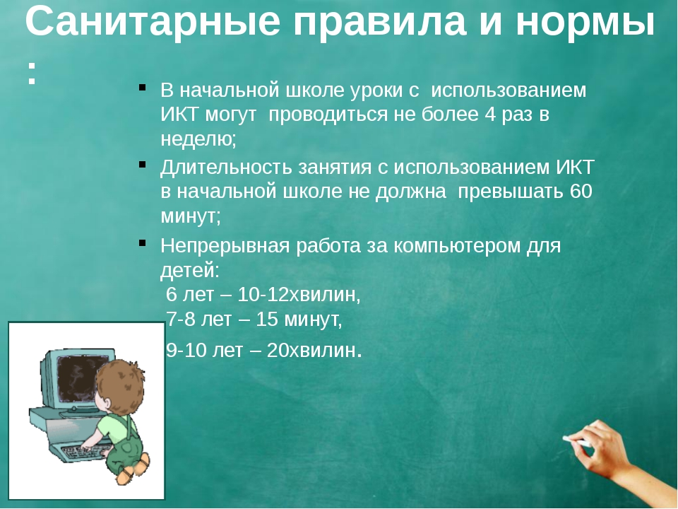 Санитарные правила и нормы : В начальной школе уроки с использованием ИКТ мог...