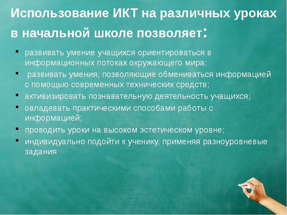 Использование ИКТ на различных уроках в начальной школе позволяет: развивать...