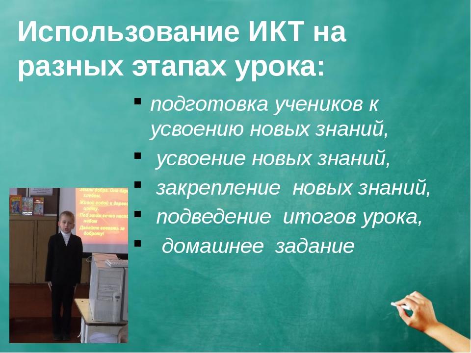 Использование ИКТ на разных этапах урока: подготовка учеников к усвоению нов...
