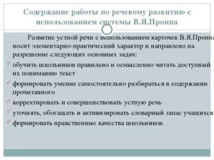 Содержание работы по речевому развитию с использованием системы В.Я.Проппа