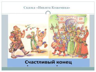 Сказка «Никита Кожемяка»